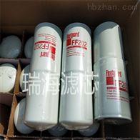 FF202弗列加柴油濾芯