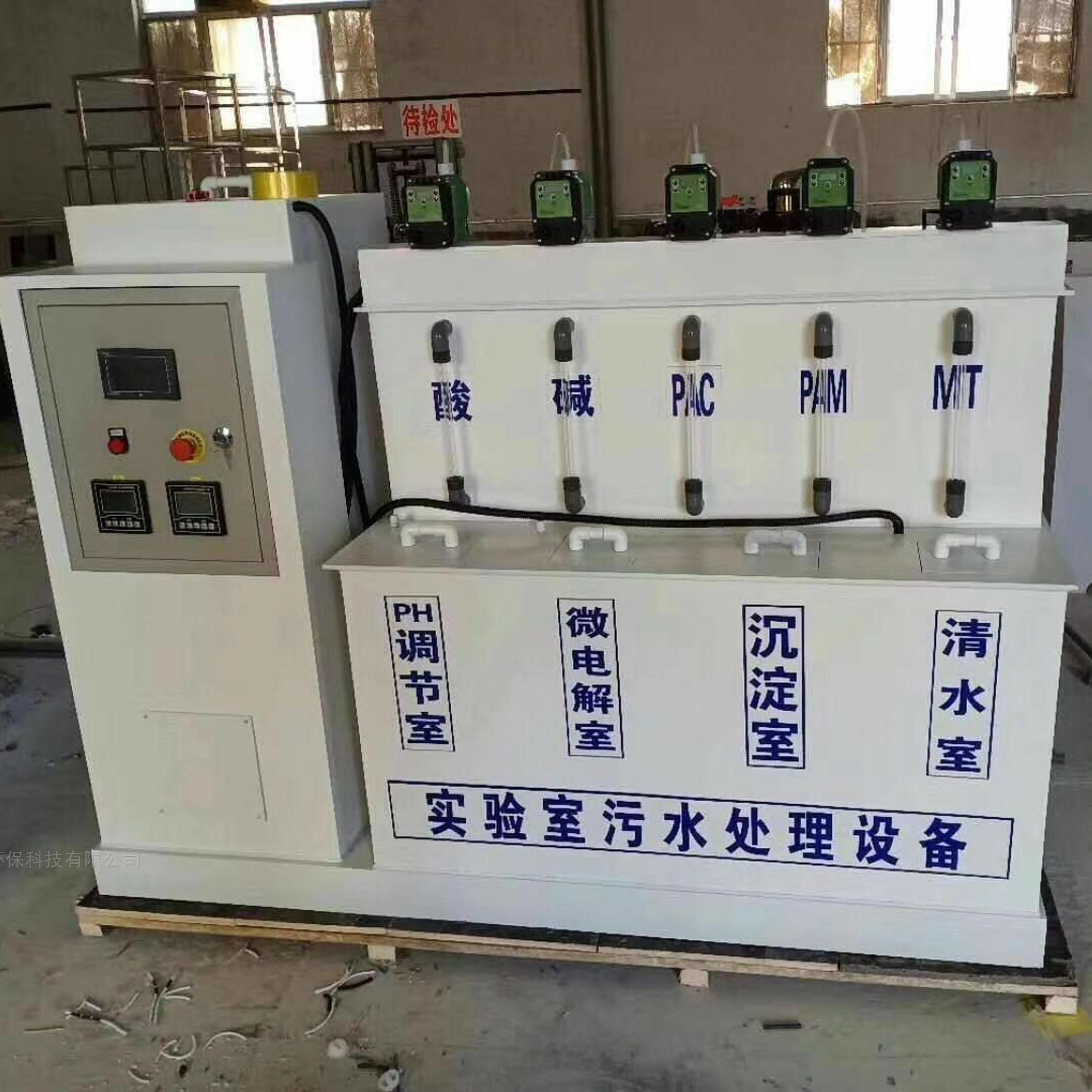 核酸检测化验室综合污水处理设备价格
