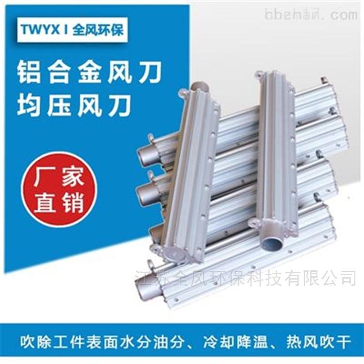 玻璃清洗风刀/工业清洗干燥铝合金风刀
