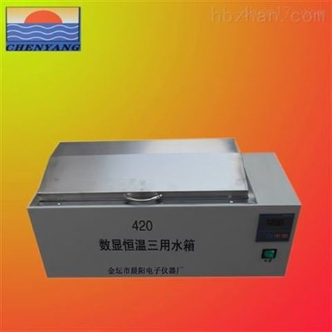 HH-420数显恒温三用水箱不锈钢恒温水箱