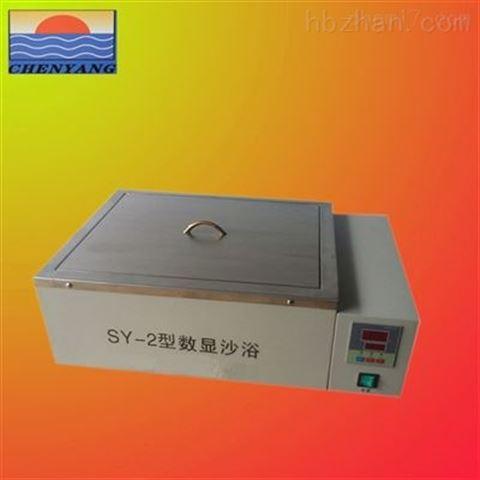 晨阳仪器SY-2沙浴数显恒温不锈钢沙浴