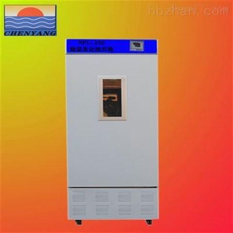 SPL-150A数显恒温生化培养箱