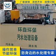 HS-YM纸箱包装厂污水处理设备厂家