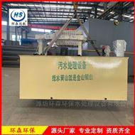 HS-YM工业油墨废水处理设备价格优