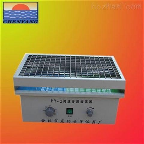 晨阳仪器生产HY-2调速多用振荡器