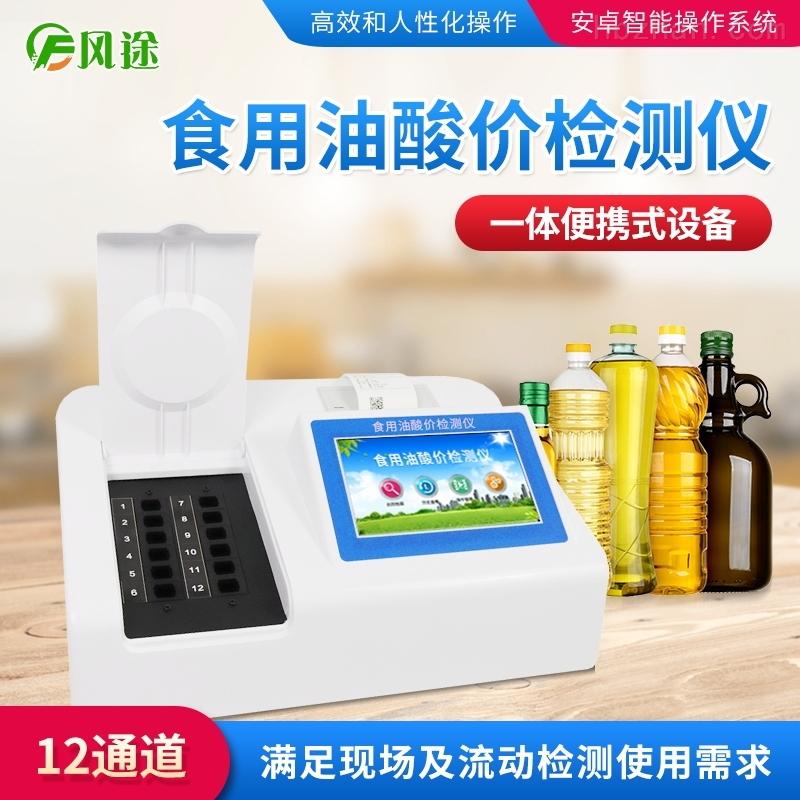 食用油酸价检测仪价格