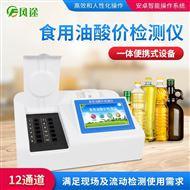 FT-J12食用油酸价检测仪价格