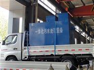 HR-TZ一体化养殖场污水处理设备