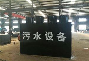 HR-SH工人宿舍一体化废水处理项目