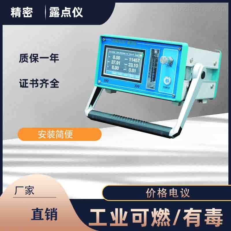 在线式天然气水分测量仪
