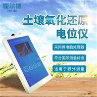 HED-QX6530土壤氧化还原电位检测仪