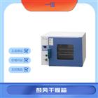 DHG-9070A上海一恒鼓风干燥箱