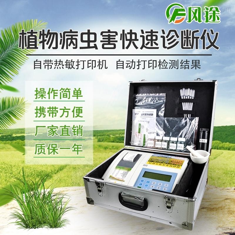 植物病害检测仪价格