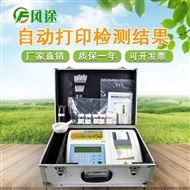 FT--ZWB植物病害诊断仪
