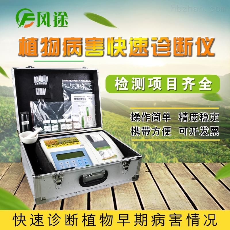 植物病害检测仪