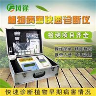 FT--ZWB植物病害检测仪