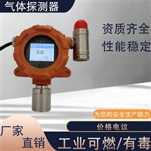 二氧化硫泄漏报警器