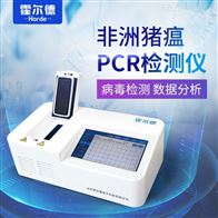 HED-PCR-8非洲猪瘟检测设备价格
