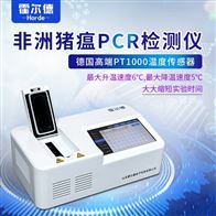 HED-PCR-8非洲猪瘟快速检测仪