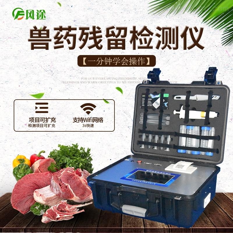 畜产品快速检测体系设备