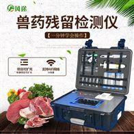 FT-SY畜产品快速检测体系设备