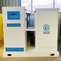 龙裕环保小型医疗污水处理装置