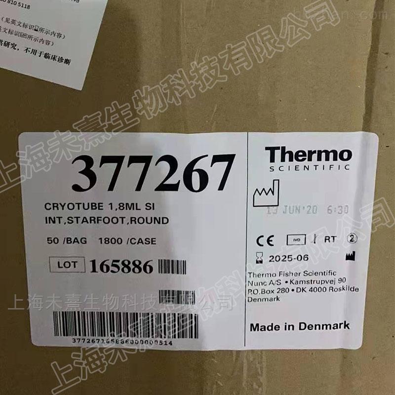 Thermo 1.8ml内旋盖冻存管