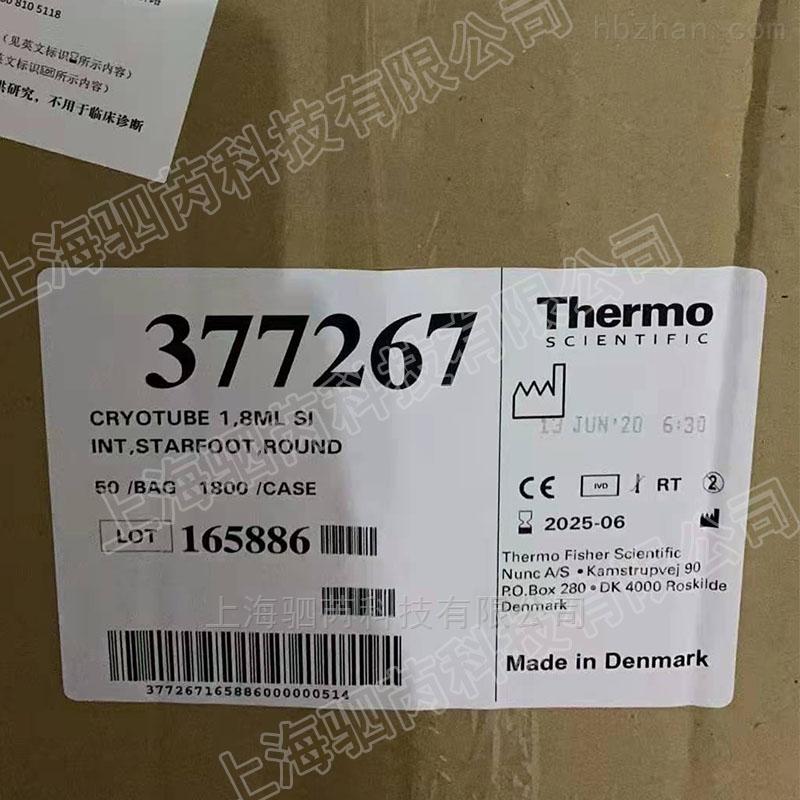 Thermo Nunc CryoTube内旋盖冻存管
