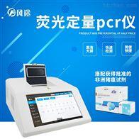 FT-PCR16非洲猪瘟快速检测箱