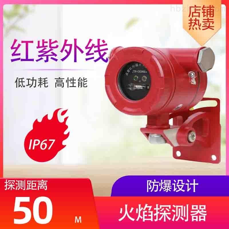 红紫外线火焰探测器