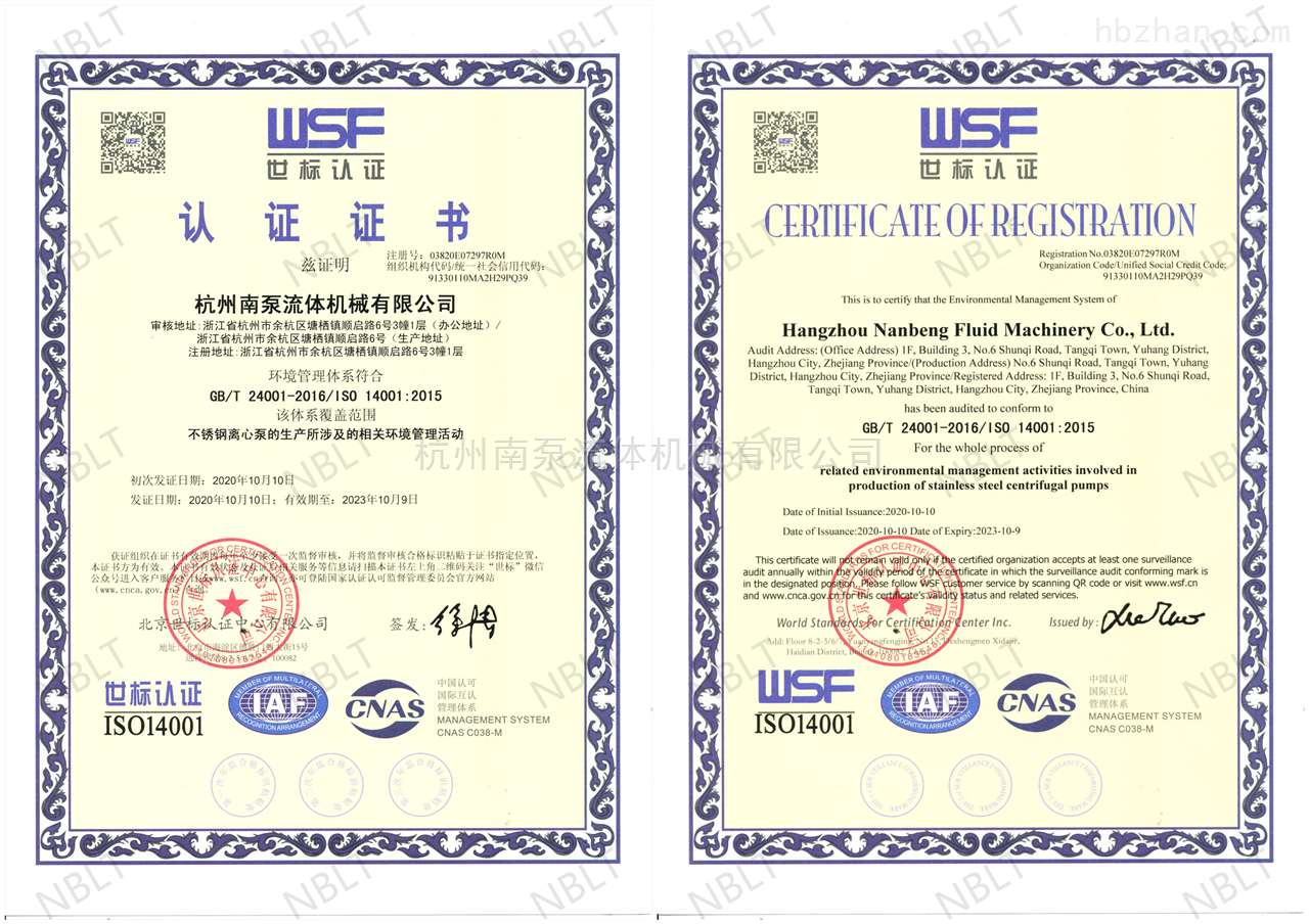ISO14001认证证书