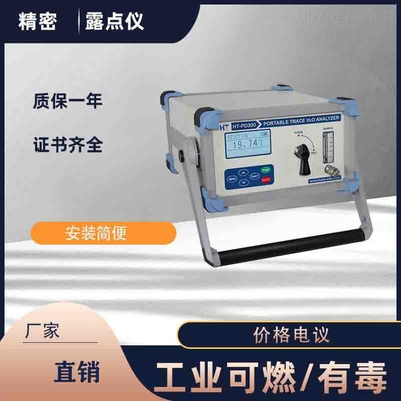 便携式氧气露点仪