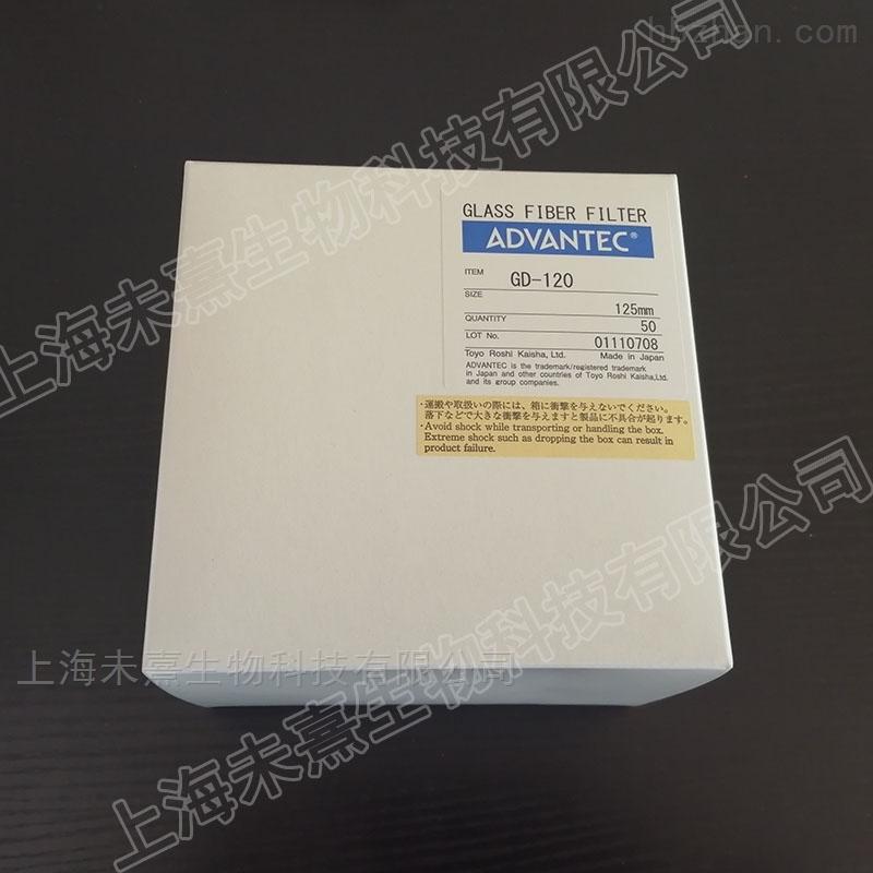 日本东洋直径125mm GD-120玻璃纤维滤纸