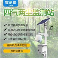HED-APEG-AQ1空气质量微型站