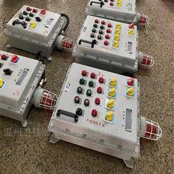 bxmd-T防爆非标配电箱批发