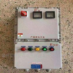 bxmdBXMD防爆照明动力配电箱