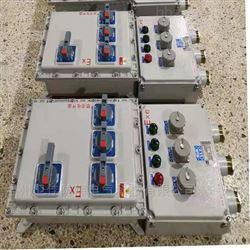 bxmd非标定做防爆配电箱