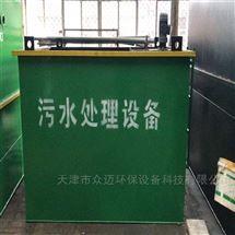 林口县屠宰场一体化污水处理设备