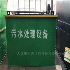 ZM-100城市生活废水一体化污水处理设备工艺