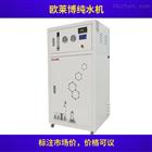 OSJ-II-60L歐萊博醫用實驗室反滲透純水機