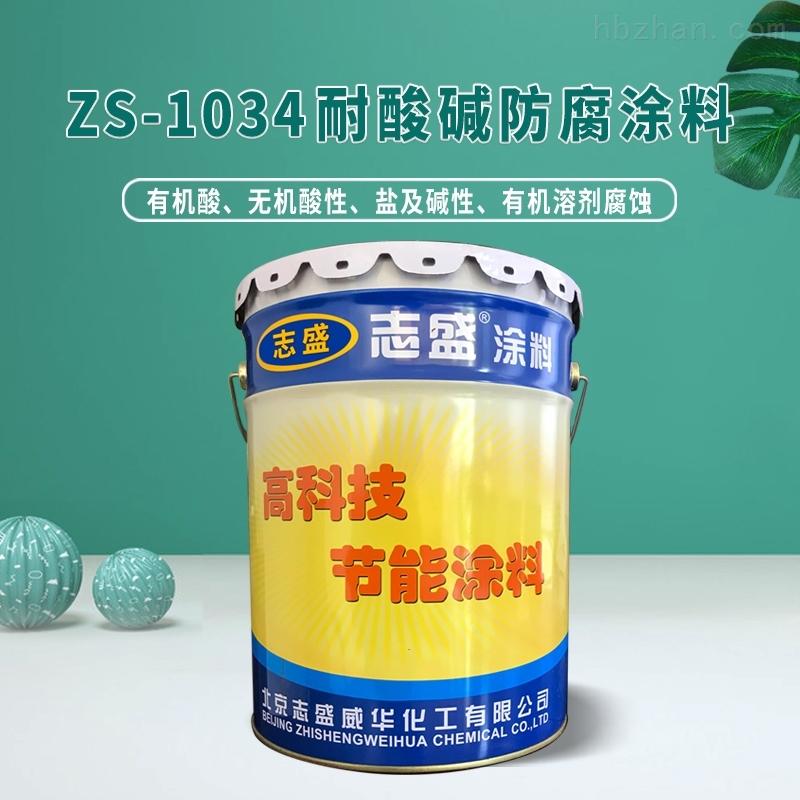 志盛威华-炼焦炉废气脱硫设备高温防腐漆