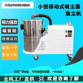 DL南昌可移动小型工业吸尘器/除尘器