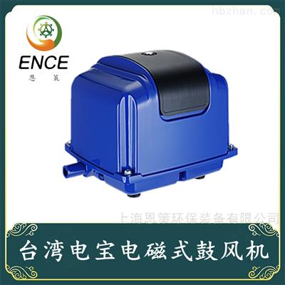 电宝电磁鼓风机-原装中国台湾生产