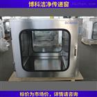 PB-02博科不锈钢洁净室电子传递窗 厂家供应