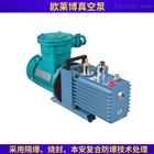 2XZF-4歐萊博旋片真空泵 油式空氣壓縮泵
