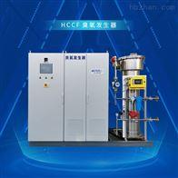 HCCF工业臭氧发生器污水降解处理设备
