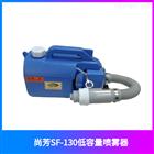 SF-130尚芳電動超低容量噴霧器廠家價格