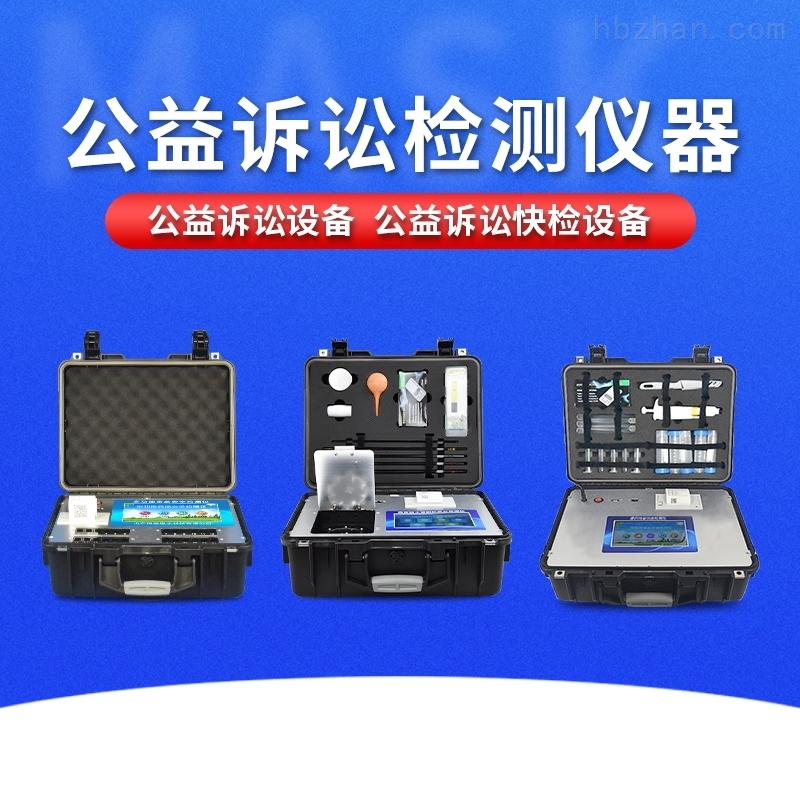 办理公益诉讼案件检测仪器