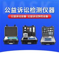 FT-JCY公益诉讼检测仪器