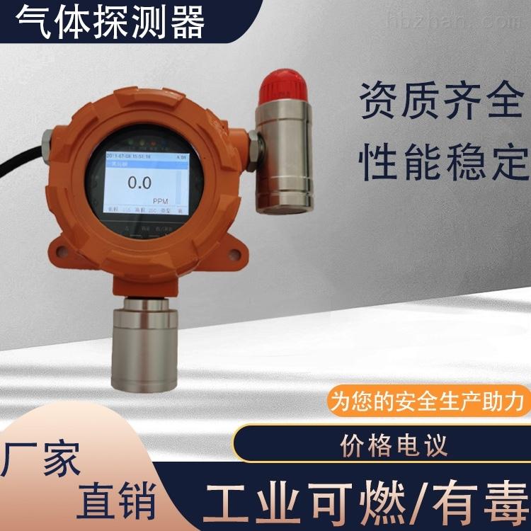 油气气体浓度报警器